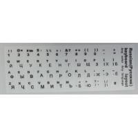 Наклейка на клавиатуру для ноутбука Русский шрифт черный на белой подложке