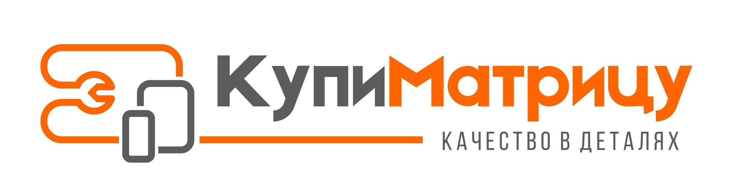 КупиМатрицу.рф - запчасти для ноутбуков, планшетов и телефонов